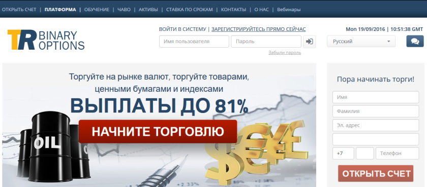 TR Binary Options — отзывы