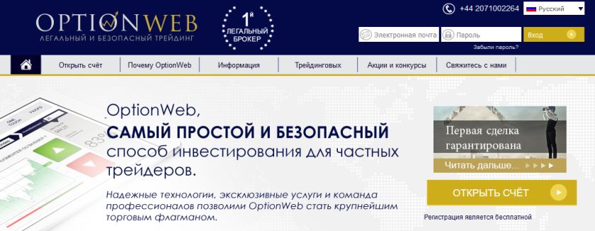 OptionWeb — отзывы